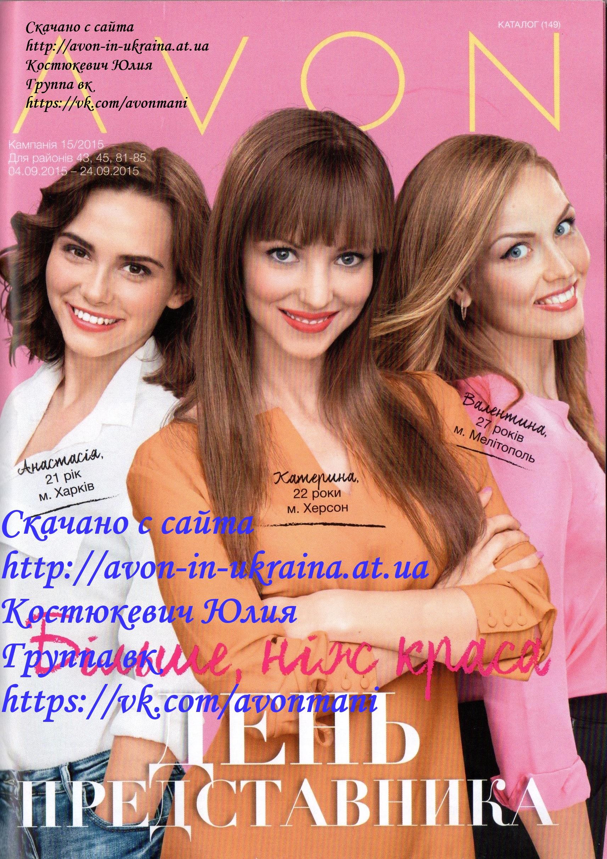 каталог эйвон 1 2017 украина смотреть онлайн украина